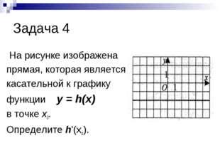 Задача 4 На рисунке изображена прямая, которая является касательной к графику