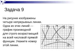 Задача 9 На рисунке изображены четыре непрерывных линии. Одна из этих линий —