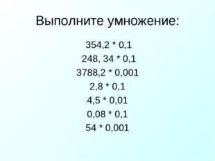 Выполните умножение: 354,2 * 0,1 248, 34 * 0,1 3788,2 * 0,001 2,8 * 0,1 4,5 *
