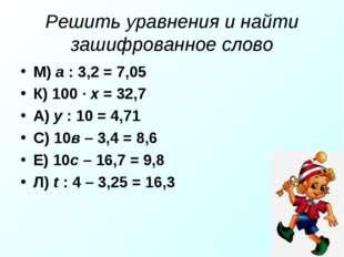 Решить уравнения и найти зашифрованное слово М) а : 3,2 = 7,05 К) 100 · х = 3