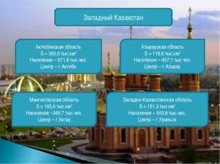 Западный Казахстан Актюбинская область S = 300,6 тыс.км2 Население – 671,8 ты
