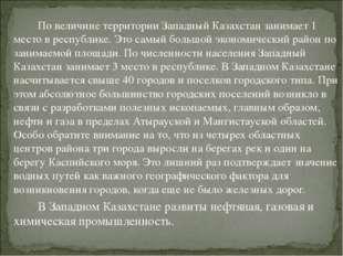 По величине территории Западный Казахстан занимает 1 место в республике. Эт