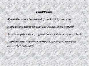 Синквейн: Ключевое слово (понятие): Западный Казахстан 2 прилагательных (св