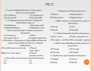 ТЕСТ 1. Ученый, впервые выделивший в Казахстане 5 экономических районов: a)