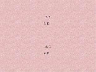 Правильные ответы: 1. С6. A 2. А7. A 3. D8. C 4. B9. D  5. C1