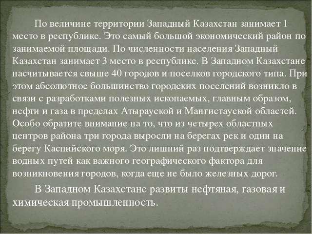 По величине территории Западный Казахстан занимает 1 место в республике. Эт...