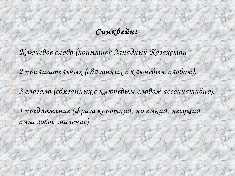 Синквейн: Ключевое слово (понятие): Западный Казахстан 2 прилагательных (св...