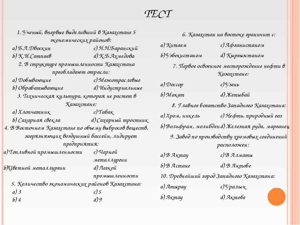 ТЕСТ 1. Ученый, впервые выделивший в Казахстане 5 экономических районов: a)...