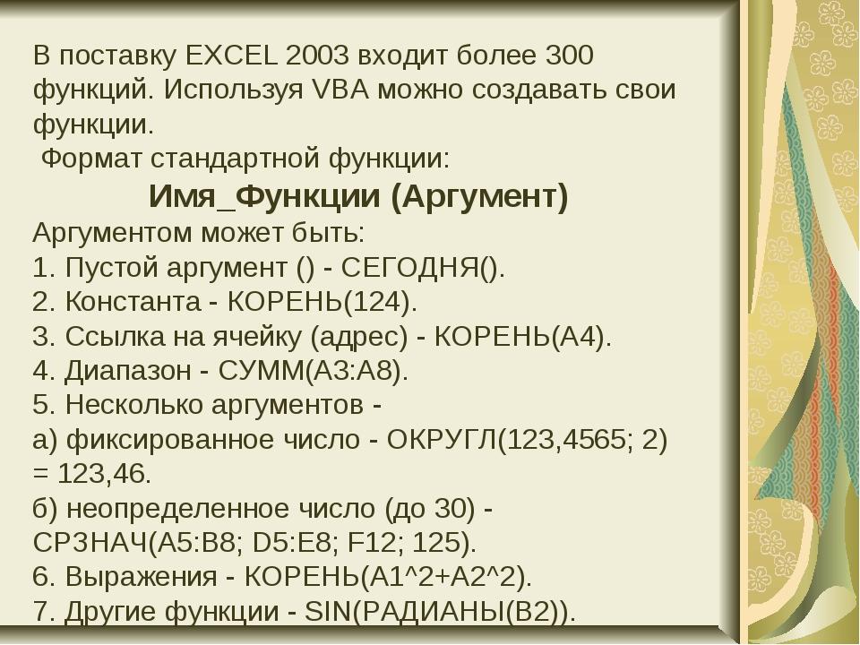 В поставку EXCEL 2003 входит более 300 функций. Используя VBA можно создавать...