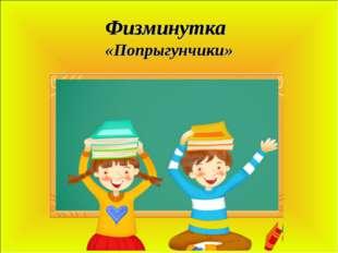 tapisarevskaya Физминутка «Попрыгунчики» tapisarevskaya