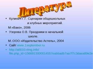 Кулинич Г.Г. Сценарии общешкольных и клубных мероприятий. М:«Вако», 2006 Узор
