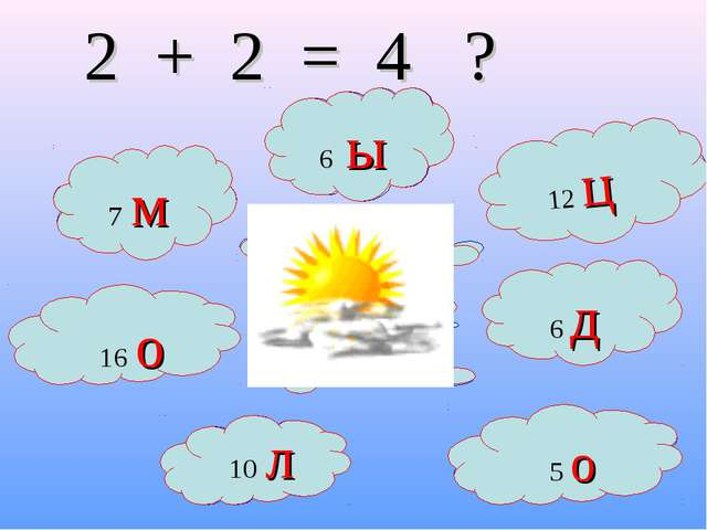 12 + 4 15 - 3 2 + 5 16 о 14-9 2 + 2 = 4 ? 2 + 4 8-2 5 + 5 7 м 10 л 12 ц 5 о 6...