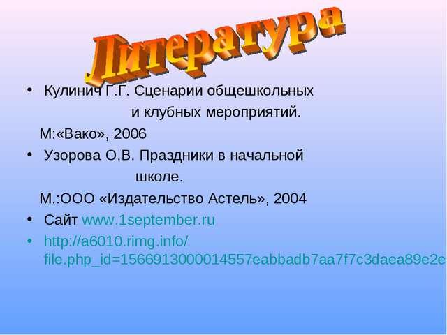Кулинич Г.Г. Сценарии общешкольных и клубных мероприятий. М:«Вако», 2006 Узор...