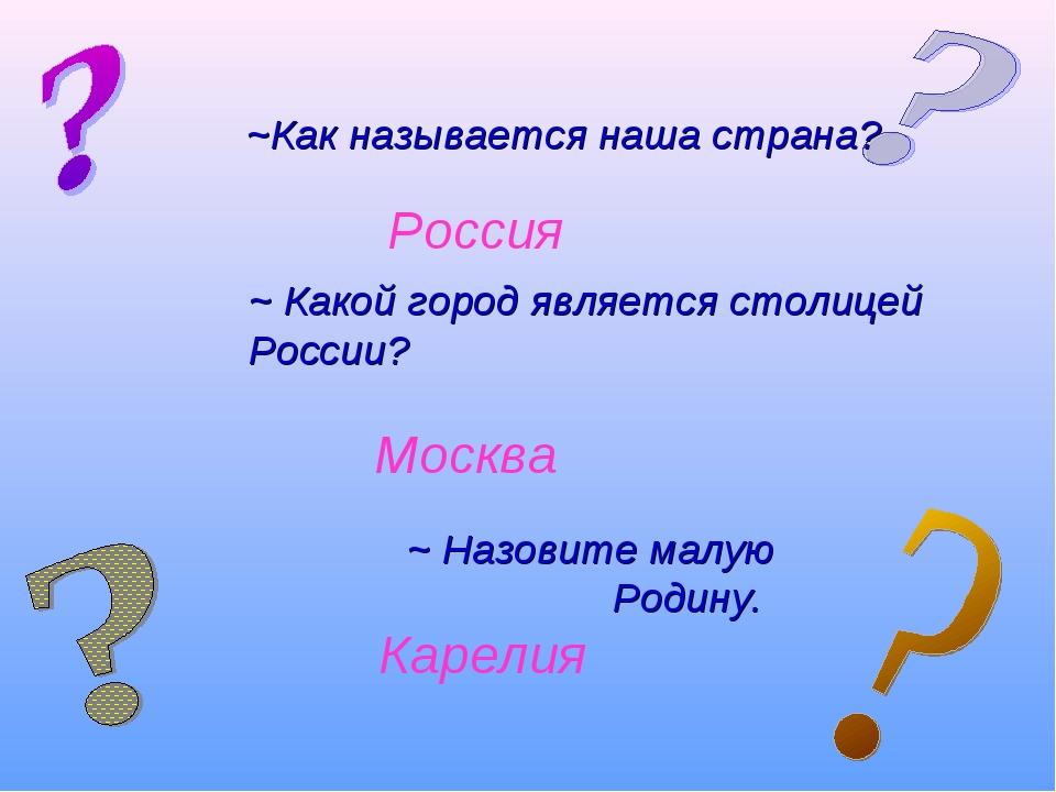 Россия Москва ~Как называется наша страна? ~ Какой город является столицей Р...