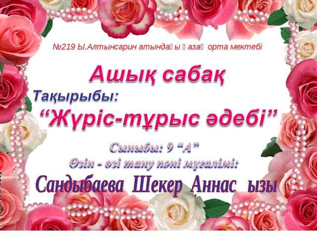 №219 Ы.Алтынсарин атындағы қазақ орта мектебі