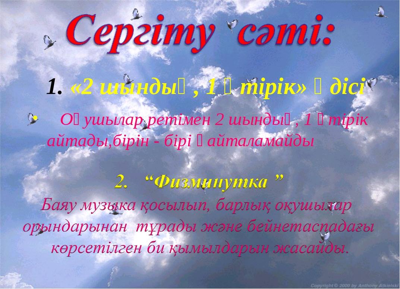 1. «2 шындық, 1 өтірік» әдісі Оқушылар ретімен 2 шындық, 1 өтірік айтады,бірі...