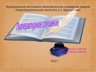 Муниципальное автономное образовательное учреждение средняя общеобразователь