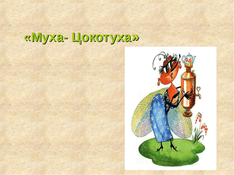 «Муха- Цокотуха»