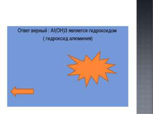 Ответ верный : AI(OH)3 является гидроксидом ( гидроксид алюминия)