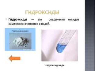 Гидроксиды — это соединения оксидов химических элементов с водой. гидроксид
