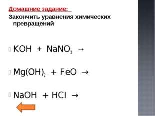 Домашние задание: Закончить уравнения химических превращений KOH + NaNO3 → Mg
