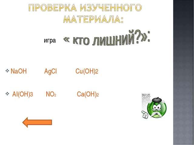 игра NaОН AgCl Cu(ОН)2 AI(OH)3 NO2 Ca(OН)2
