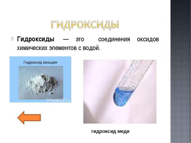 Гидроксиды — это соединения оксидов химических элементов с водой. гидроксид...