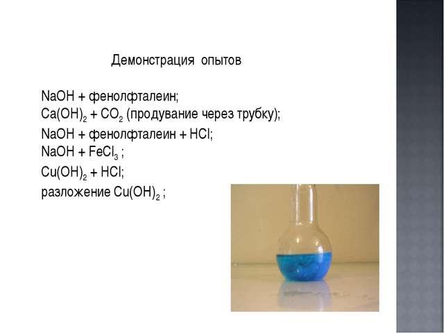 Демонстрация опытов NaOH + фенолфталеин; Ca(OH)2 + CO2 (продувание через труб...