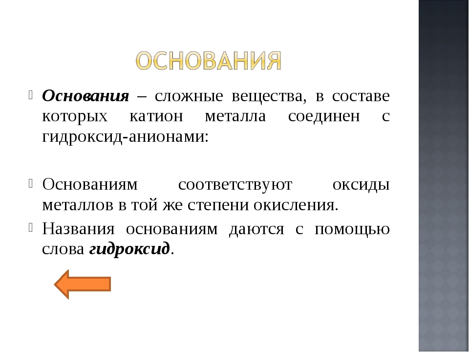 Основания – сложные вещества, в составе которых катион металла соединен с гид...