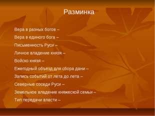 Разминка Вера в разных богов – Вера в единого бога – Письменность Руси – Личн