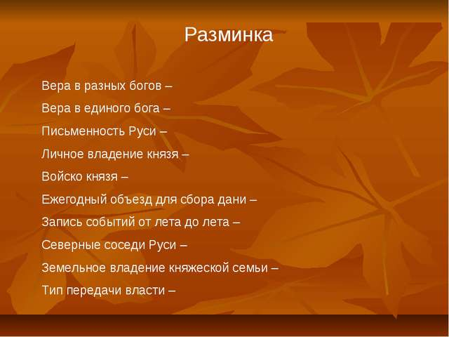 Разминка Вера в разных богов – Вера в единого бога – Письменность Руси – Личн...