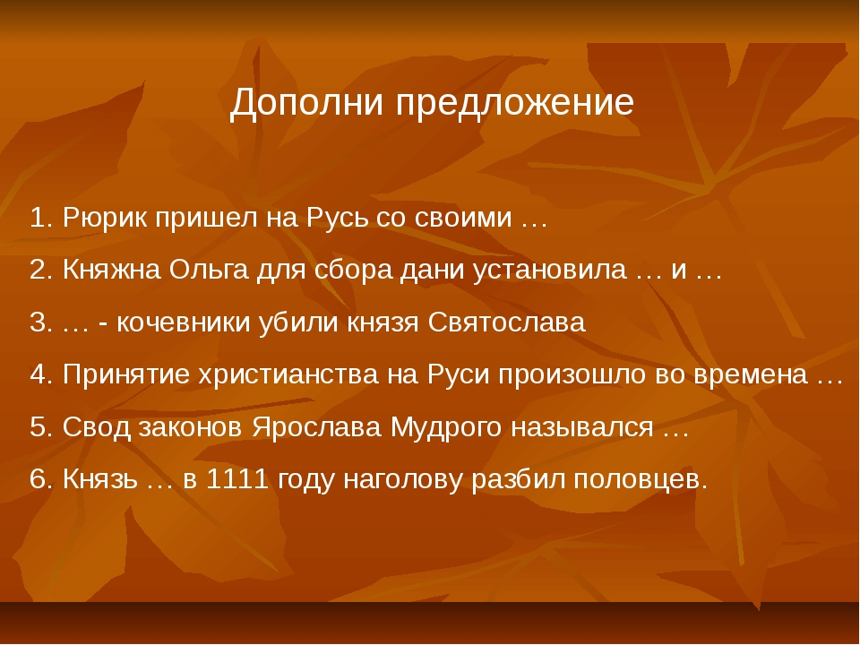 Дополни предложение Рюрик пришел на Русь со своими … Княжна Ольга для сбора д...