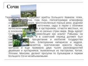 Сочи Территорию Сочи окружают хребты Большого Кавказа: Алек, Мамайский, Бытх