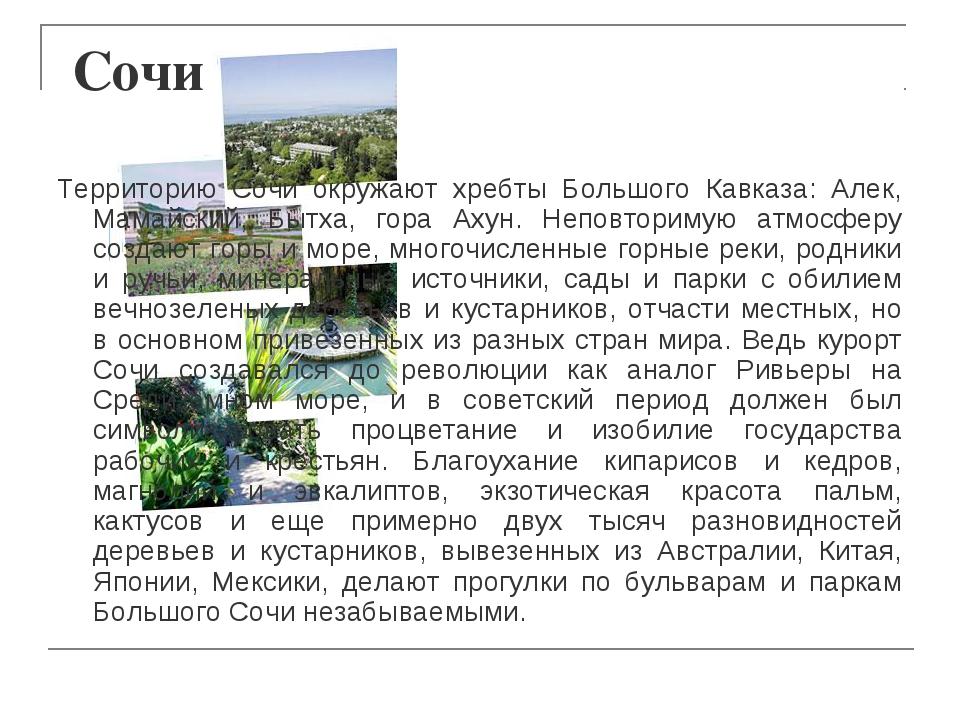 Сочи Территорию Сочи окружают хребты Большого Кавказа: Алек, Мамайский, Бытх...