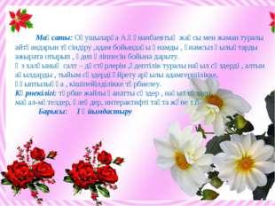 Мақсаты: Оқушыларға А.Құнанбаевтың жақсы мен жаман туралы айтқандарын түсінд