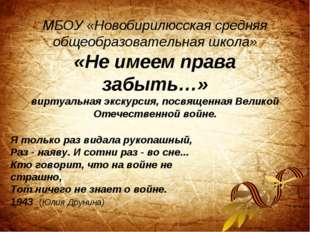 МБОУ «Новобирилюсская средняя общеобразовательная школа» «Не имеем права забы