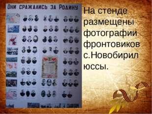 На стенде размещены фотографии фронтовиков с.Новобирилюссы.
