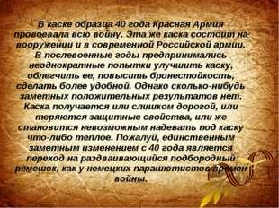 В каске образца 40 года Красная Армия провоевала всю войну. Эта же каска сос