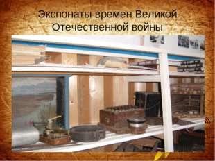 Экспонаты времен Великой Отечественной войны