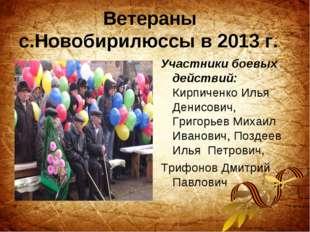 Ветераны с.Новобирилюссы в 2013 г. Участники боевых действий: Кирпиченко Иль