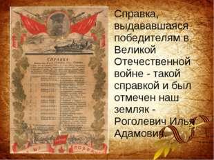 Справка, выдававшаяся победителям в Великой Отечественной войне - такой спра