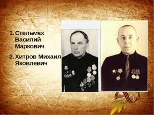 Стельмах Василий Маркович Хитров Михаил Яковлевич