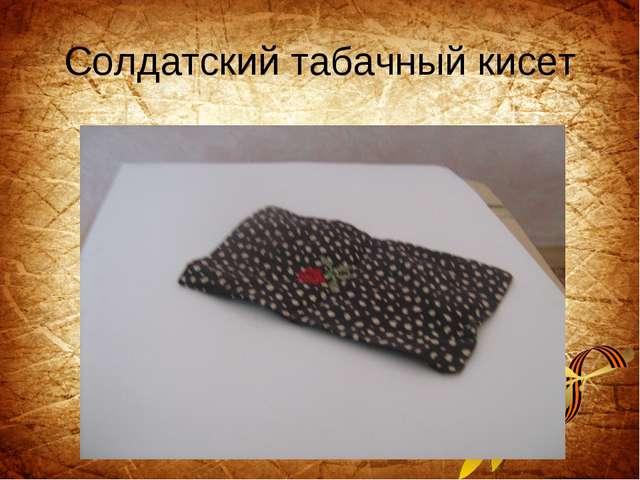 Солдатский табачный кисет