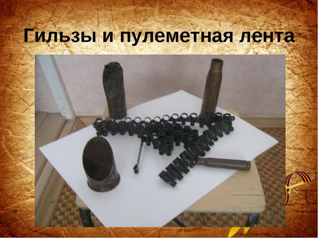 Гильзы и пулеметная лента