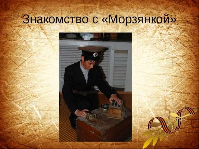 Знакомство с «Морзянкой»