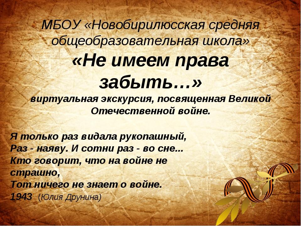 МБОУ «Новобирилюсская средняя общеобразовательная школа» «Не имеем права забы...