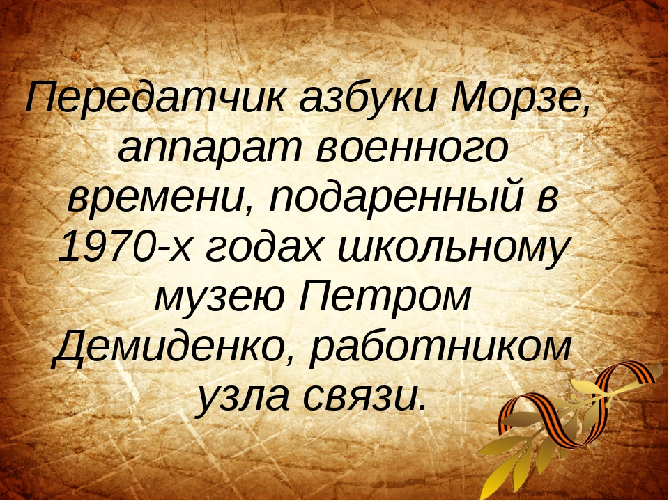 Передатчик азбуки Морзе, аппарат военного времени, подаренный в 1970-х годах...