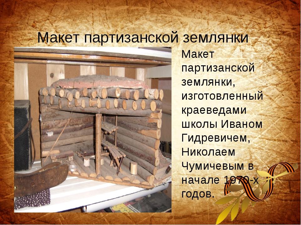 Макет партизанской землянки Макет партизанской землянки, изготовленный краеве...