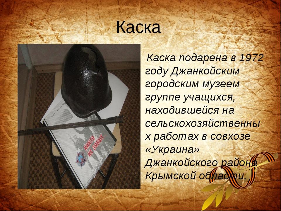 Каска Каска подарена в 1972 году Джанкойским городским музеем группе учащихся...