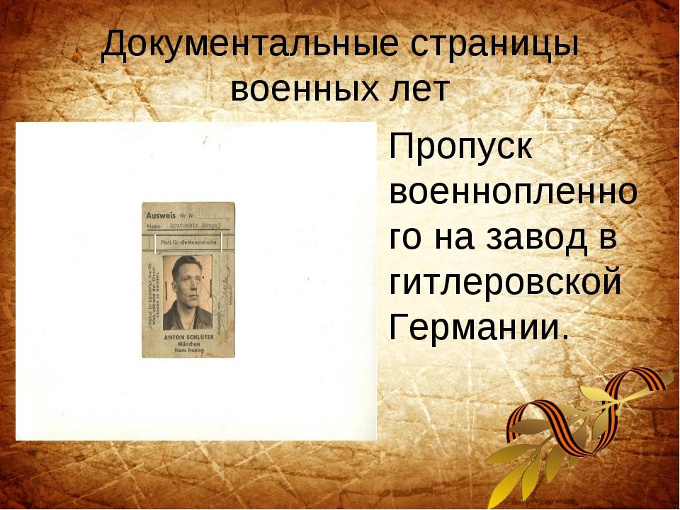Документальные страницы военных лет Пропуск военнопленного на завод в гитлеро...